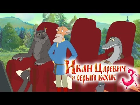 Иван Царевич и Серый Волк - Марш из мультфильма