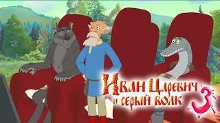 Иван Царевич и Серый волк – 3. Новинки мультфильмов 2016