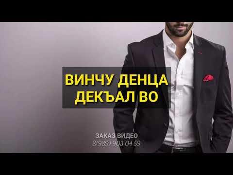 ВИНЧУ ДЕНЦА ДЕКЪАЛ ВЕШ💙 Чеченская песня