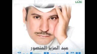 Abdul Al Aziz Al Mansour ... Shamto Al Layeel | عبد العزيز المنصور ... يا شمعة الليل