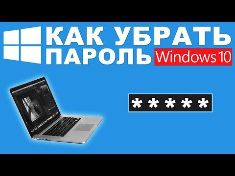 Как отключить запрос пароля в Windows 10 при загрузке или блокировке компьютера?