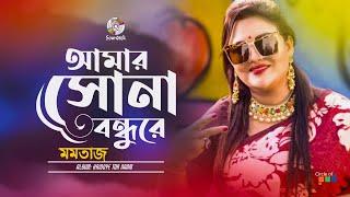 Momtaz - Amar Sona Bondhure