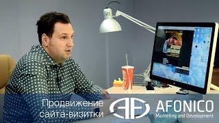 Что такое сайт визитка. Продвижение сайта визитки, способы и цена. Afonico M&D