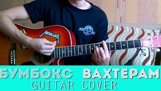 Бумбокс -  Вахтерам, на гитаре (кавер)-&- guitar cover