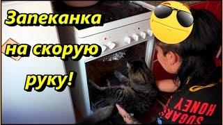 Кота в духовку!!! Или вкусная сытная запеканка!