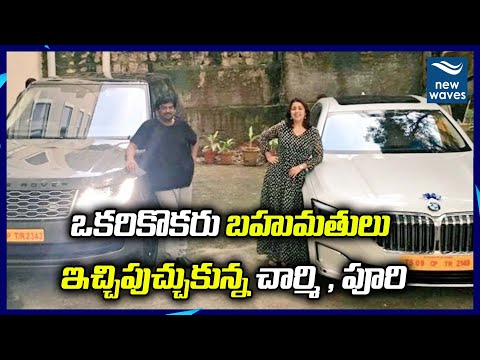Puri Jagannadh and Charmy Kaur Gifts to Each Other | ISmart Shankar | New Waves
