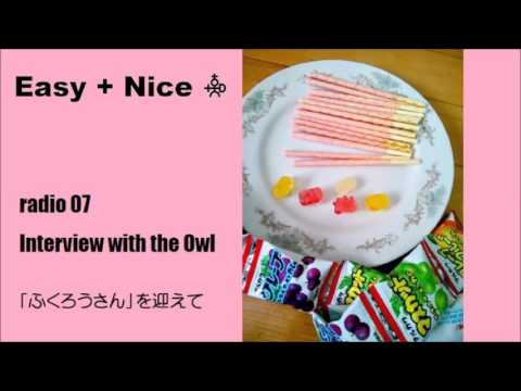 "easy and nice radio 07 ""interview with the owl"" (「ふくろうさん」を迎えて)"