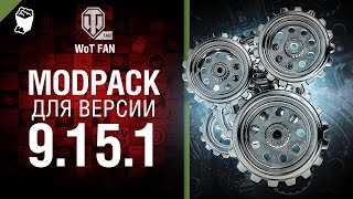 ModPack для 9.15.1 версии World of Tanks от WoT Fan