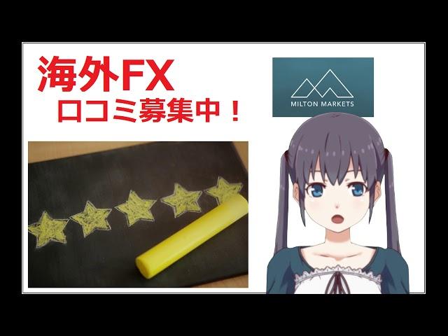 2019年 ミルトンマーケッツ(miltonmarkets)口コミ募集中!