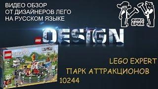 10244 Парк аттракционов обзор от дизайнеров на русском языке
