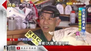 台北郵局公辦都更建大樓 民團批破壞視野