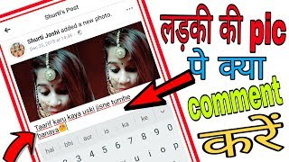 7 best flirty comment for girl on chat|impress girls with facebook comment !himanshu