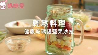 【輕鬆料理】健康玻璃罐堅果沙拉|媽咪愛 MamiLove