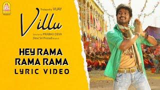 Hey Rama Rama - Lyrical Video | Villu | Vijay | Nayanthara | Prabhu Deva | Devi Sri Prasad |Ayngaran