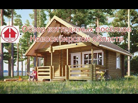 Обзор коттеджных посёлков Новосибирска и окрестностей