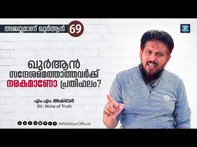 ഖുർആൻ സന്ദേശമെത്താത്തവർക്ക് നരകമാണോ പ്രതിഫലം? Question-69 | MM Akbar