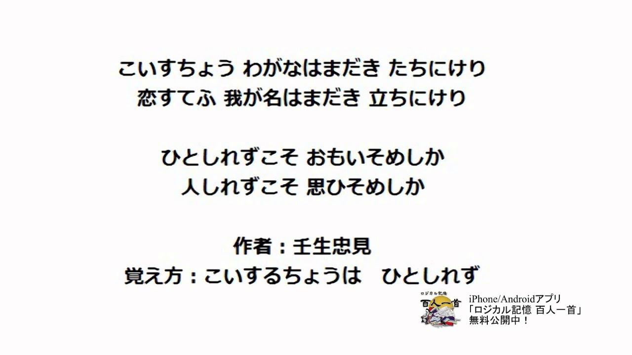 百人一首音聲読み上げ041 - YouTube