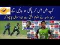 Inam ul Haq interview , Ramiz Raja Very Funny Question To Imam Ul Haq- Pakistan vs Srilanka 3rd ODI