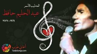 Abdelhalim Hafez Ahwak