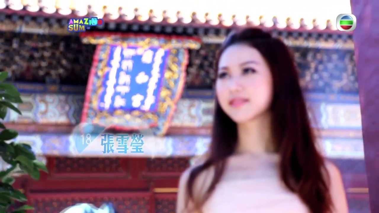 2013香港小姐競選 - 17 至 20 號候選佳麗拉票 (TVB) - YouTube