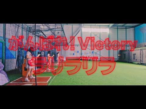 がんばれ!victory「ラリラリラ」mv-full-ver.