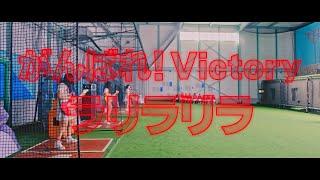 がんばれ!Victory - ラリラリラ