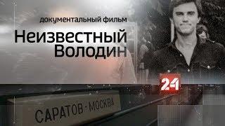 """""""Неизвестный Володин. Саратов - Москва"""" документальный фильм"""