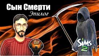 The Sims 2. Сын Смерти #20. Эпилог