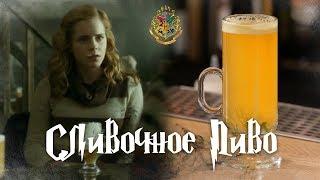 Настоящее СЛИВОЧНОЕ ПИВО / Гарри Поттер. [Let's Drink Show]