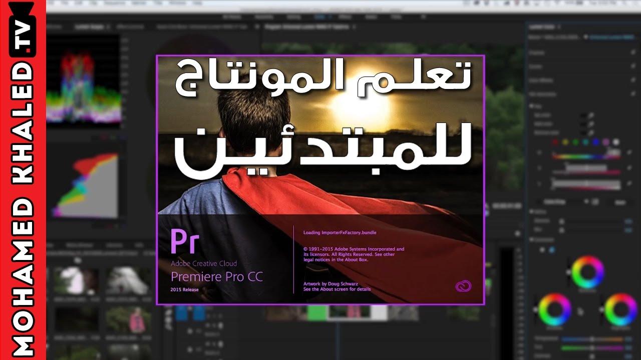 تعلم المونتاج للمبتدئين على برنامج الآدوبي بروميير Adobe Premiere Pro Youtube