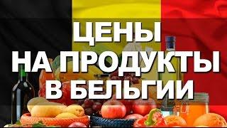 видео: Цены на продукты питания в Европе и Хрюши Против