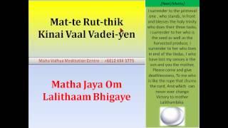 SriGuruManoji : Navaratnamalai Matha Jaya Om Lalithambikai