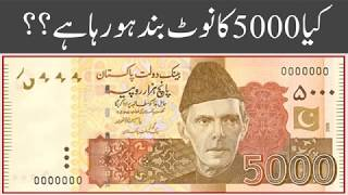 Govt Really going To Discontinue 5000 Note?