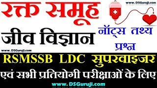 रक्त समूह जीव विज्ञान Blood Group Biology General Science For RAS RPSC UPSC LDC SUPERVISOR SSC RRB