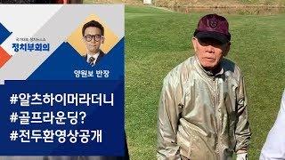 [정치부회의] '건강 탓' 재판 불출석? 골프 치는 전두환 '포착'