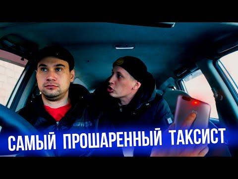Самый прошаренный таксист