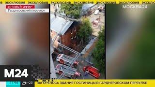 Фото Пожарные работают на месте возгорания в центре Москвы - Москва 24