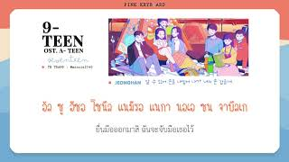 [THAISUB] SEVENTEEN(세븐틴) - 9-TEEN 에이틴2 OST mp3