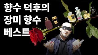 ENG CC] 향수 덕후가 추천 하는 장미 향수 베스트…