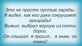 Слова песни Дима Власкин - Молитва