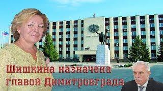 Шишкина назначена и.о. главы Димитровграда/Обращение к президенту гордумы Димитровграда!