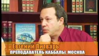 ТВ передача Шаг навстречу - Каббала все о деньгах 3/4