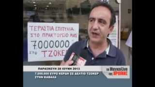 7.000.000 ευρώ κέρδη σε δελτίο τζόκερ