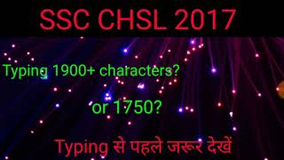 How many characters to be Typed? || SSC CHSL 2017 TYPE TEST DEST TEST