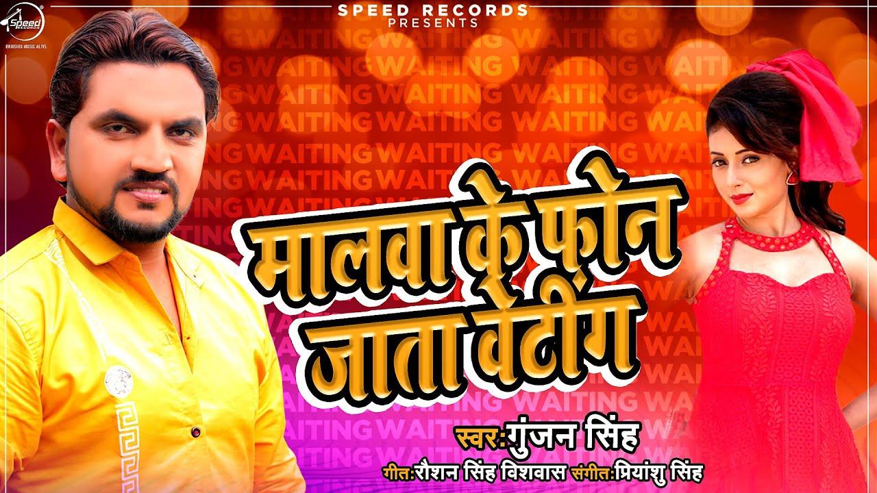 Gunjan Singh | मलवा के फ़ोन जाता वेटिंग में | Malwa Ke Phone Jata Waiting Me | New Bhojpuri Song 2020
