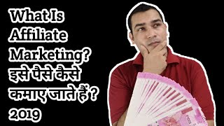 Online Earning From Affiliate Marketing In Hindi - How To Earn Money Online