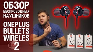 Наушники Oneplus Bullets Wireless 2 | Крутой звук с AptX HD | Обзор от Wellfix