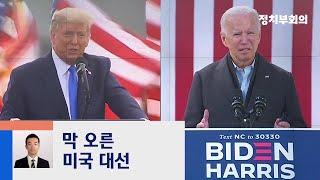 트럼프 vs 바이든, '운명의 날'…한반도 정세 영향 주목 / JTBC 정치부회의