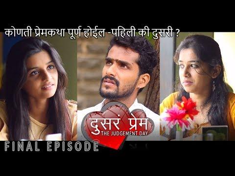 दुसरं प्रेम - सुंदर प्रेम कथा - FINAL EPISODE - Marathi Web Series Love Story
