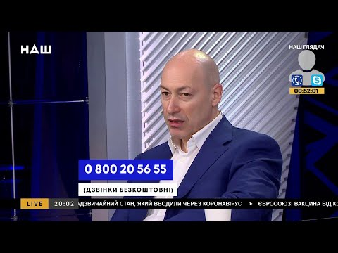 Гордон о своем отношении к критике со стороны политиков и журналистов из-за интервью с Поклонской